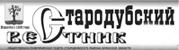 Стародубский вестник