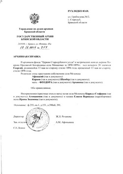 Фото сделано: 19 декабря 2007 г  Государственный архив Брянской области.